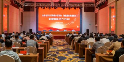 枣庄市老旧小区和棚户区改造、物业服务质量提升暨住建领域安全生产工作会议召开